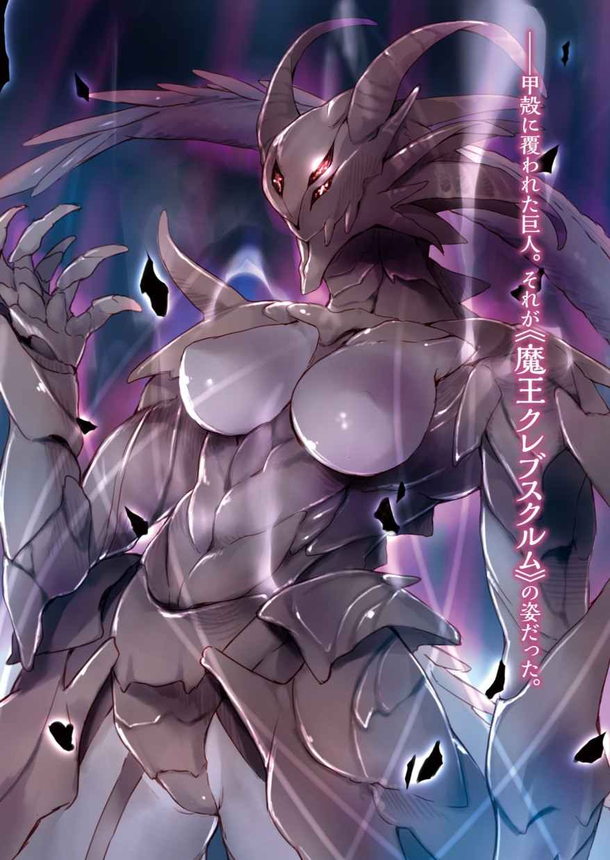------A giant covered in a carapace. That was the appearance of 《Demon King Krebskrem》